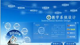 教学系统设计