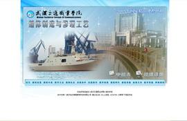 船体制造与修理工艺