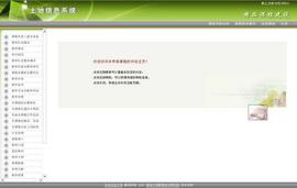 土地信息系统