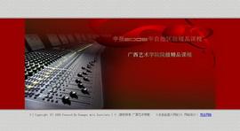 计算机音乐