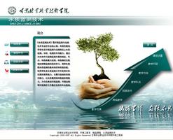 水质监测技术