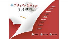PhotoShop应用设计