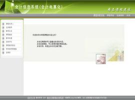 会计信息系统(会计电算化)