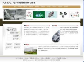 汽车电气、电子系统故障诊断与修理