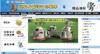 玩具外型设计与制作