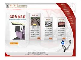 铁路运输设备
