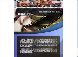 中国电影艺术史