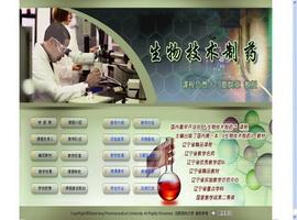生物技术制药