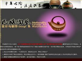 民族陶艺设计与制作