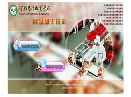 肉品加工技术