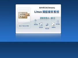 Linux网络操作系统