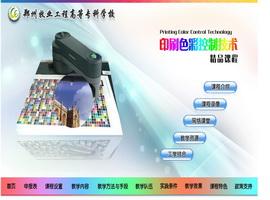 印刷色彩控制技术