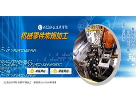 机械零件常规加工