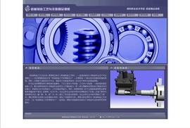机械制造工艺与实施