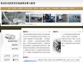 柴油发动机管理系统故障诊断与修理