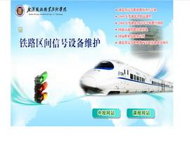 铁路区间信号设备维护