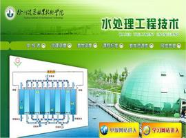 水处理工程技术