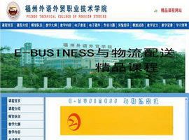E-BUSINESS与物流配送