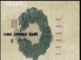 中国古典绘画临摹