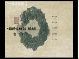 中国画山水写生