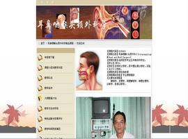 耳鼻咽喉-头颈外科