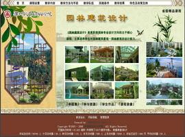 园林建筑设计
