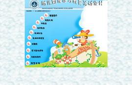 幼儿园课程与教育活动设计