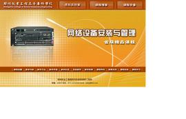 网络设备安装与管理
