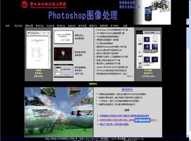 PhotoshopCS图像处理与制作案例教学