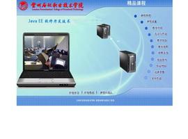 JavaEE软件开发技术