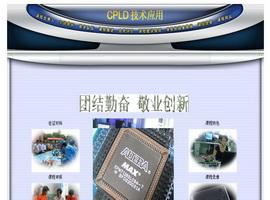 CPLD技术及应用