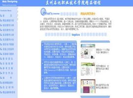 网站与网页设计