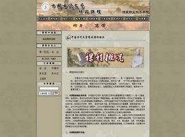 中国古代文学
