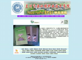 VisualForPro程序设计