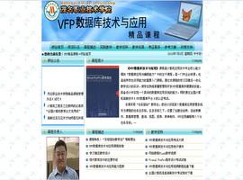 VFP数据库技术与应用