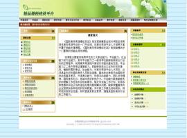 国际商务英语模拟实训