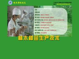 林木种苗生产技术