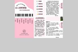 幼儿钢琴弹唱教程介绍