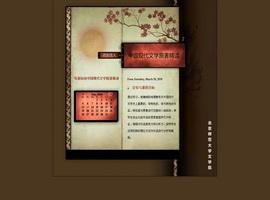 中国现代文学原著精读
