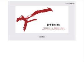 中国民族民间舞传统、典型组合课(男班)
