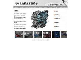 汽车发动机技术及检修