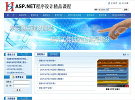 ASP.NET设计与应用