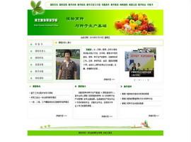 植物育种与种子生产基础
