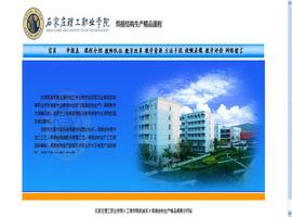 焊接结构生产