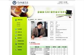 多媒体CAI课件设计与开发