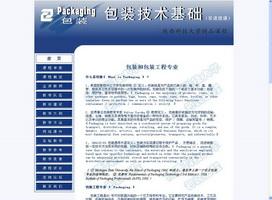 包装技术基础(双语授课)