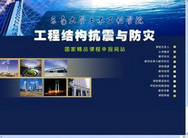 工程结构抗震与防灾
