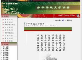 中华传统文学修养