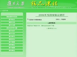 汉语言文学原典精读系列