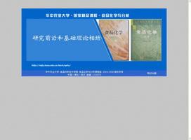 食品化学与分析